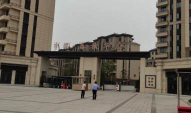中梁国宾官邸