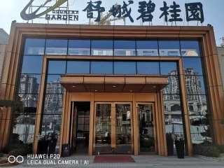 (城东区域)舒城碧桂园1室4厅1卫387.13m²